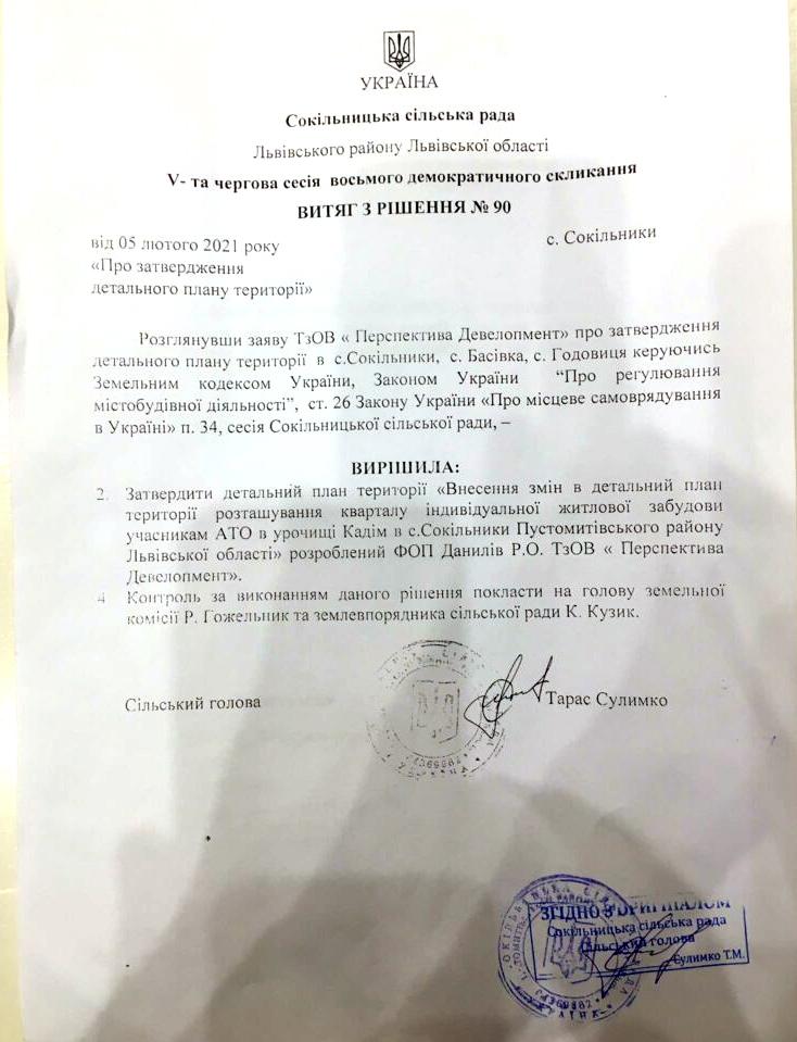 Рішення Сокільницької сільради про дозвіл на внесення змін у детальний план, лютий 2021 року
