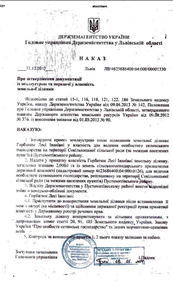 Наказ управління Держземагентсва про затвердження документації на передачу скандальної земельної ділянки першій власниці Лесі Горбатюк, 2013 рік