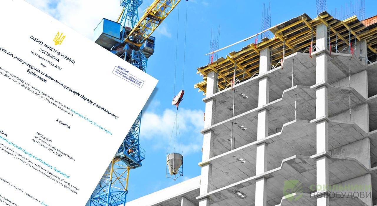 умови укладення та виконання договорів підряду в капітальному будівництві