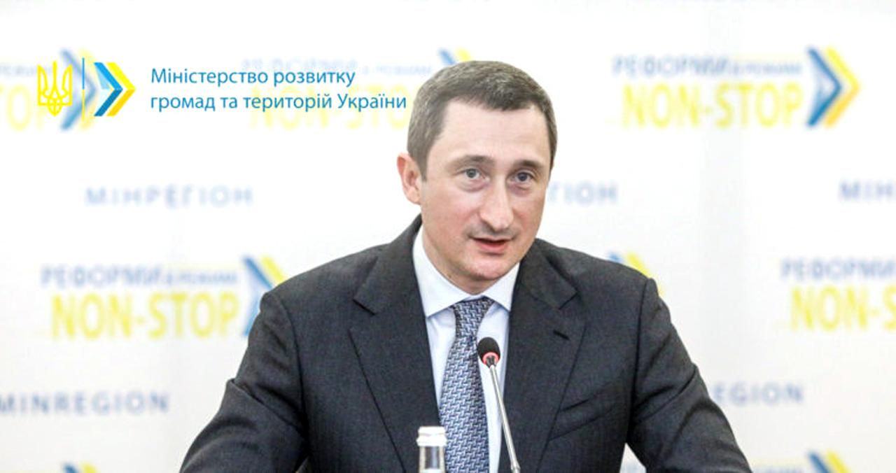 Міністр розвитку громад та територій Олексій Чернишов