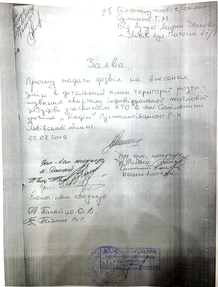 Заява власника ділянки Мирона Аугуста в Сокільницьку сільську раду про дозвіл на на внесення змін у детальний план, 2019 рік