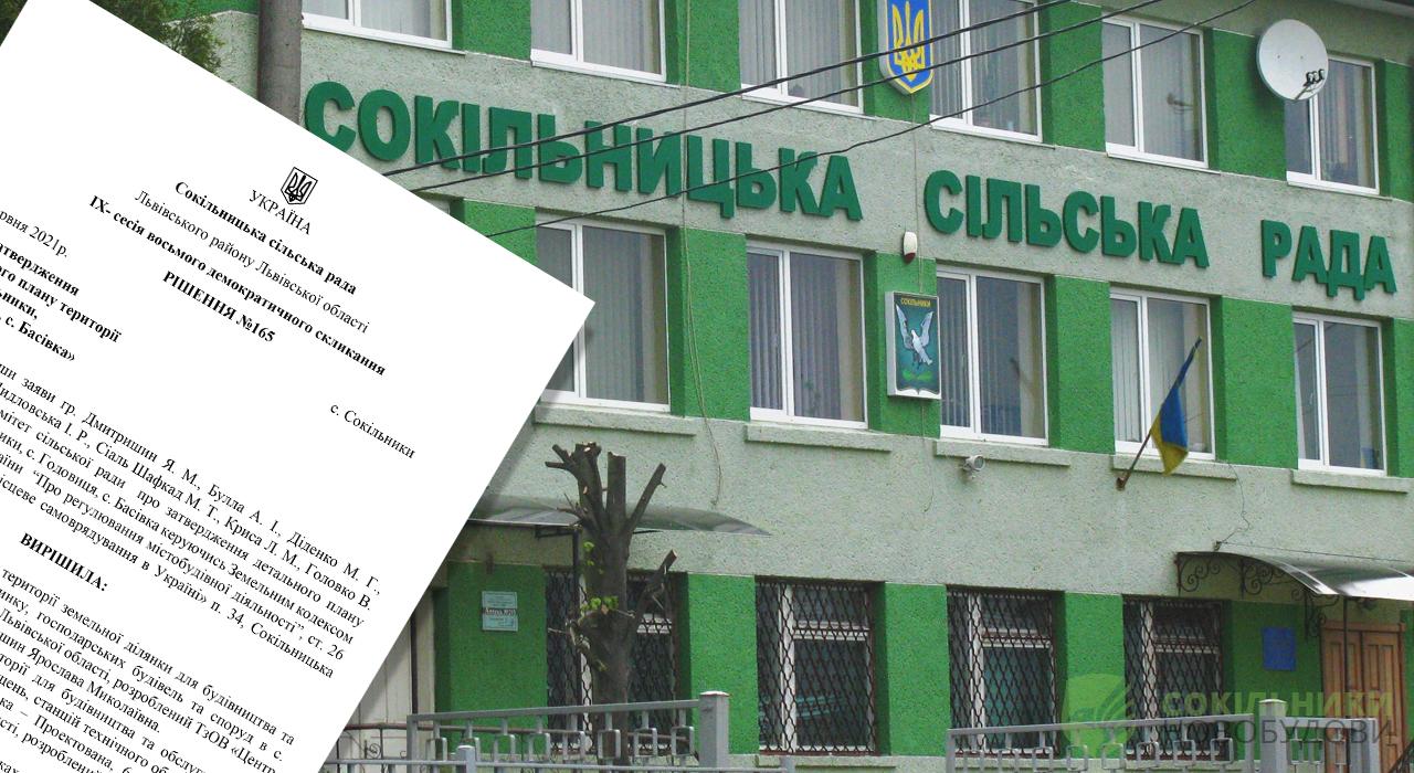 Чергове скандальне рішення на сесії Сокільницької сільради