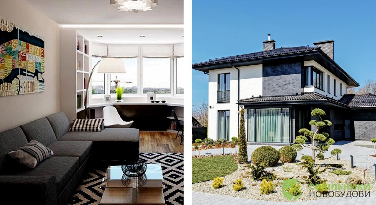 Власна квартира чи власний будинок