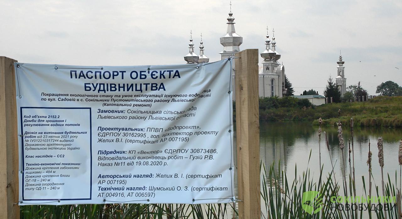 озеро на Садовій