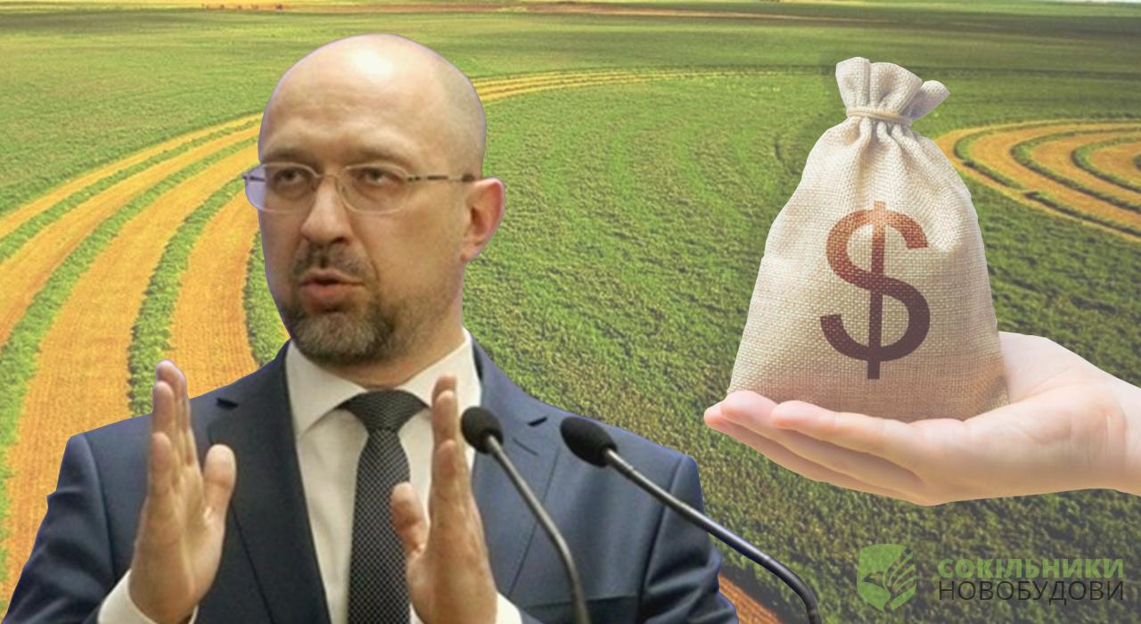 Запуск ринку землі принесе Україні $10 млрд. інвестицій - Шмигаль