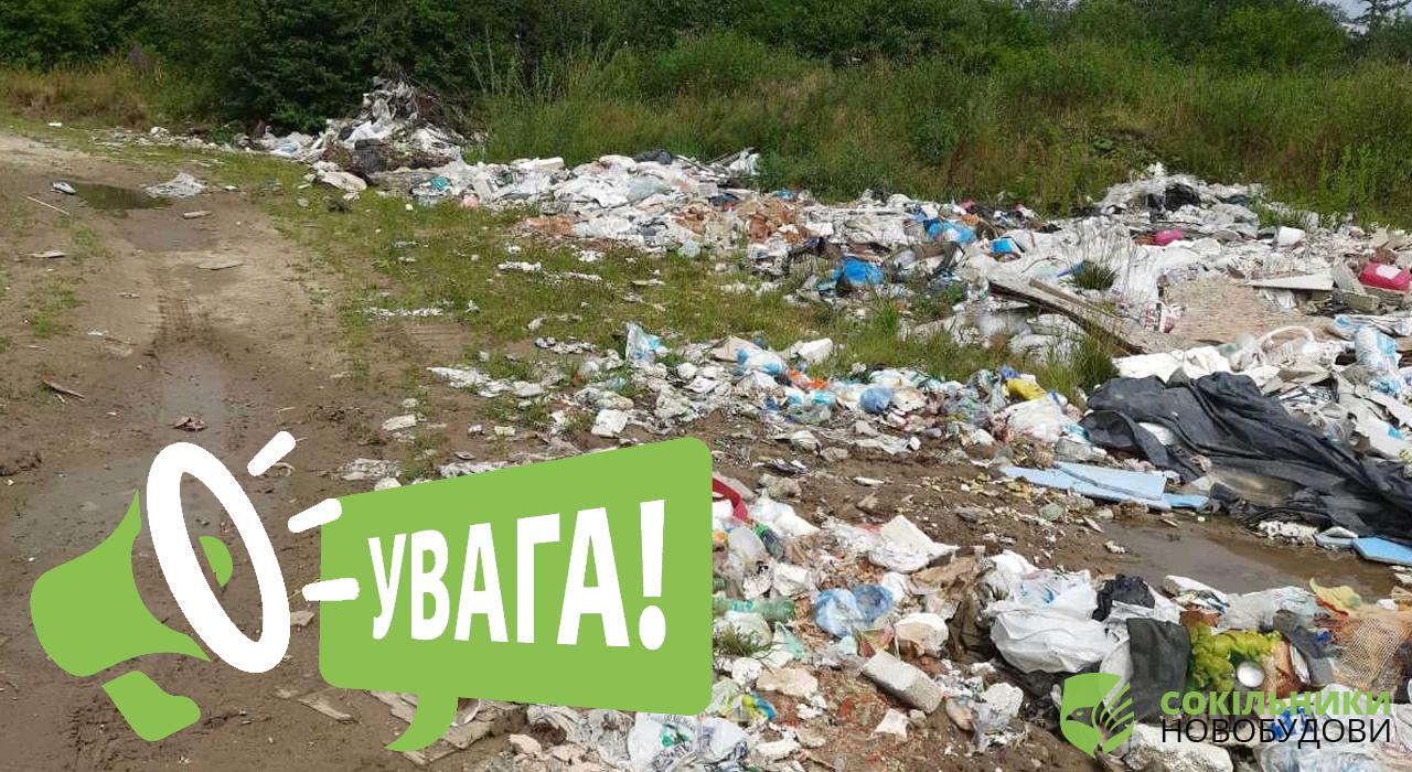сміттєзвалище в Сокільниках