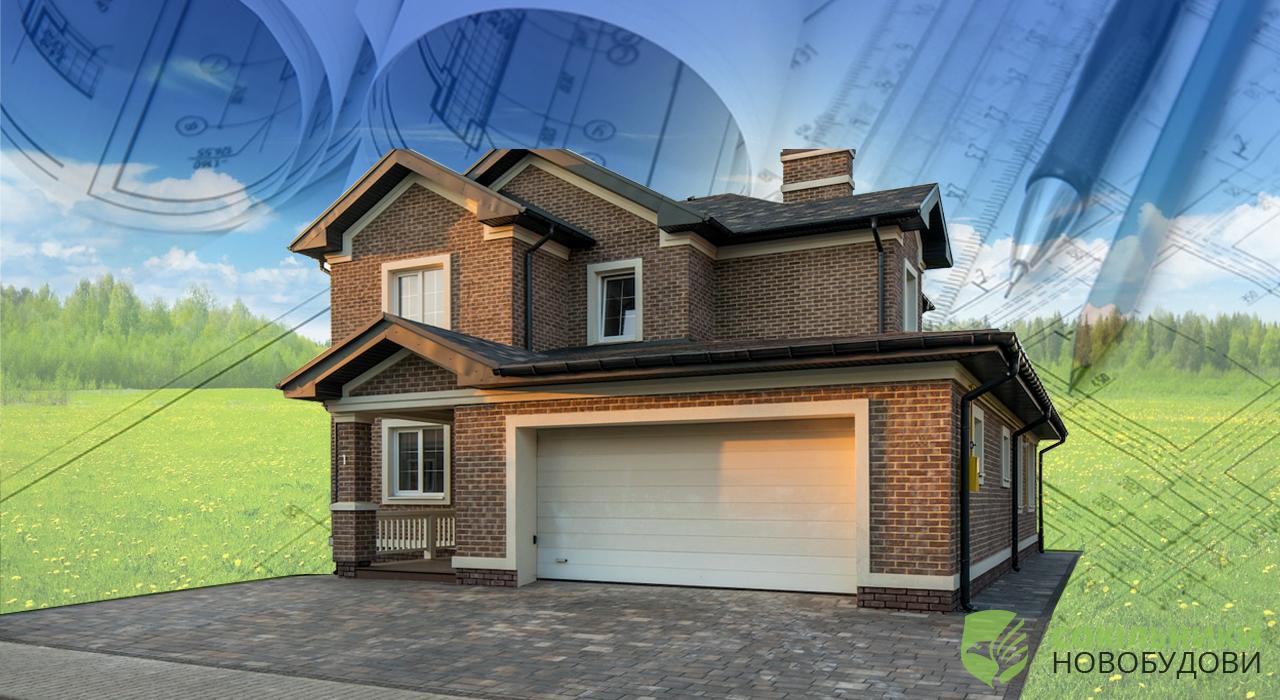 Будуєм власний будинок